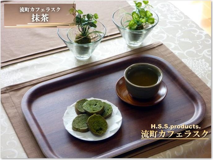 流町カフェラスク  焼きラスク(抹茶)(たっぷ... - HSSproducts web店