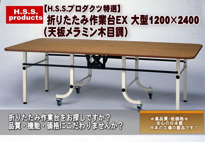 折りたたみ作業台 テーブル EX