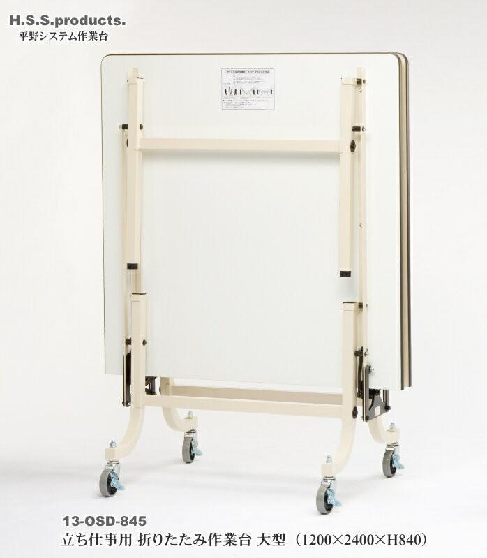作業台 折りたたみ作業台 便利な折畳み式 販売中