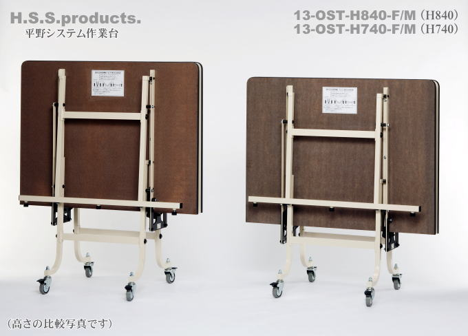 折りたたみ作業台 中型 H840とH740のサイズ比較