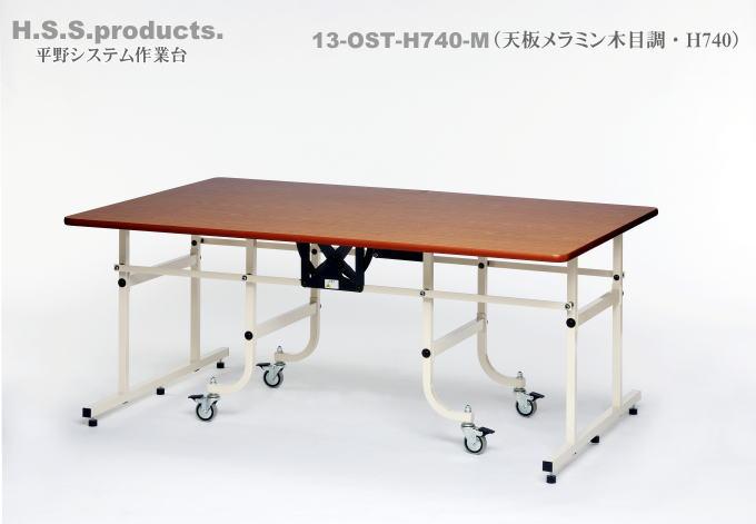 折りたたみ作業台 中型(天板メラミン木目調) H740