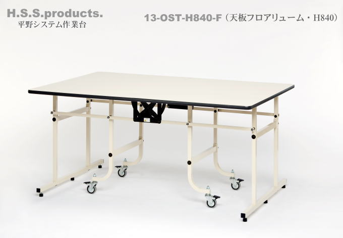 折りたたみ作業台 中型(天板フロアリューム) H840