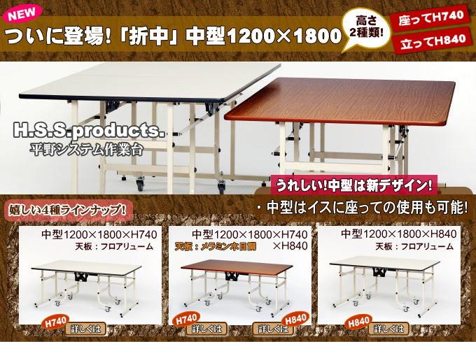 【平野システム作業台】折りたたみ作業台 中型 全4種!