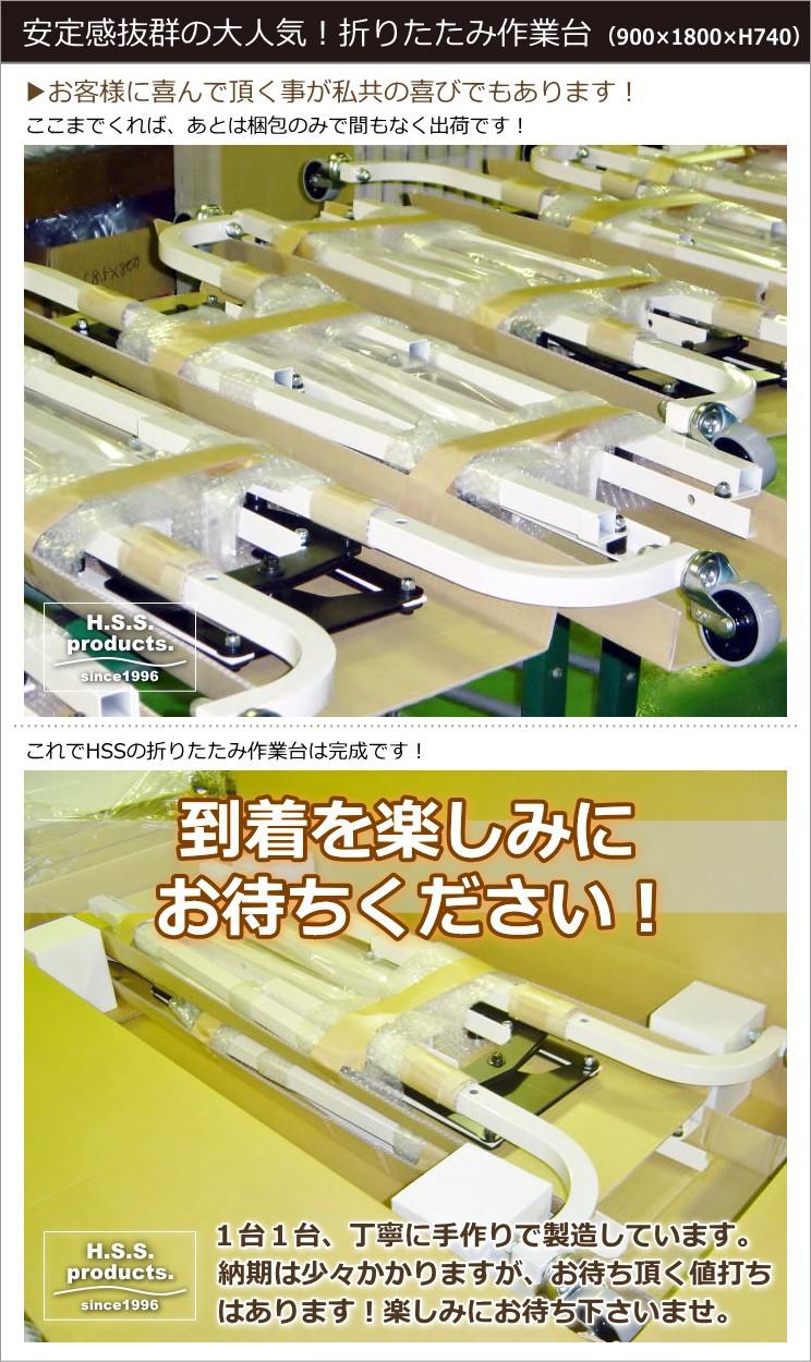 HSSプロダクツ 平野システム作業台 折りたたみ作業台 折りたたみテーブル 工場用品 販売