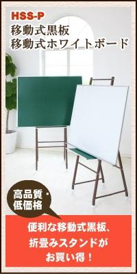 高品質な日本製移動式黒板・ホワイトボードはこちら!