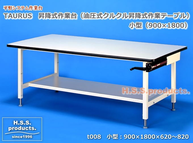 昇降 作業台 油圧式 テーブル 小型