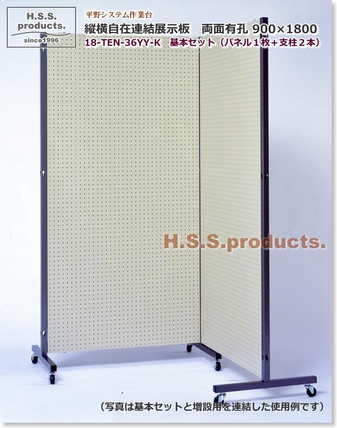 縦横自在連結展示板 有孔900 基本セット 展示パネル 有孔ボード フック パーテーション 販売