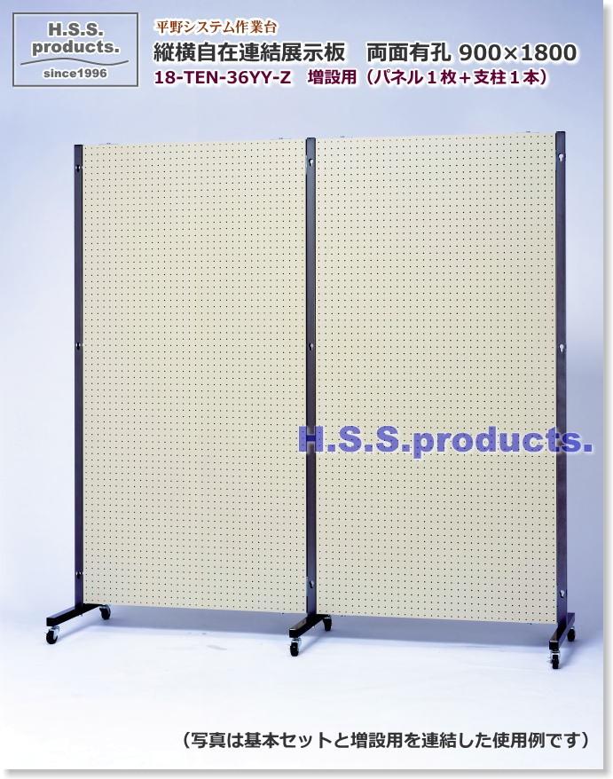 縦横自在連結展示板 有孔900 増設用セット 展示パネル 有孔ボード フック パーテーション 販売