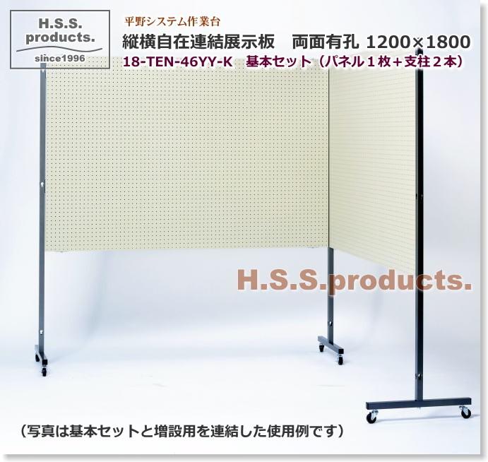 縦横自在連結展示板 有孔ワイド 基本セット 展示パネル 有孔ボード フック パーテーション 販売