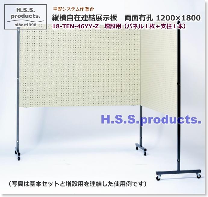 縦横自在連結展示板 有孔ワイド 増設用 展示パネル 有孔ボード フック パーテーション 販売