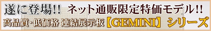 新発売!お得な連結展示板!【ジェミニ】シリーズ登場!