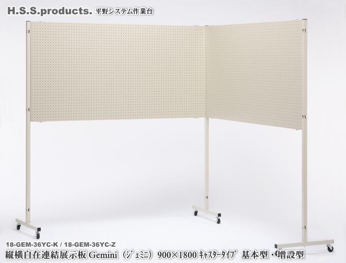 HSS-P 平野システム 展示板 GEMINI ジェミニ900*1800 有孔ボード 販売