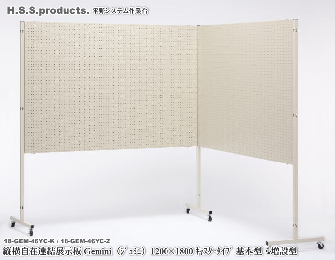 HSS-P 平野システム 展示板 GEMINI ジェミニ1200*1800ワイド 有孔ボード 販売
