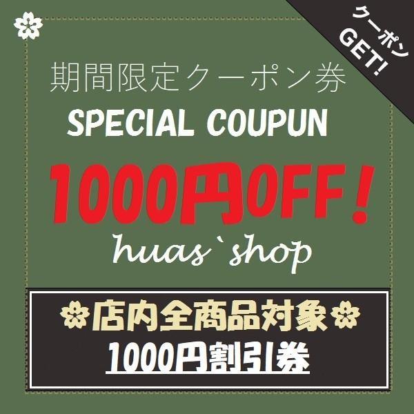 期間限定店内全商品対象1000円OFFクーポン券