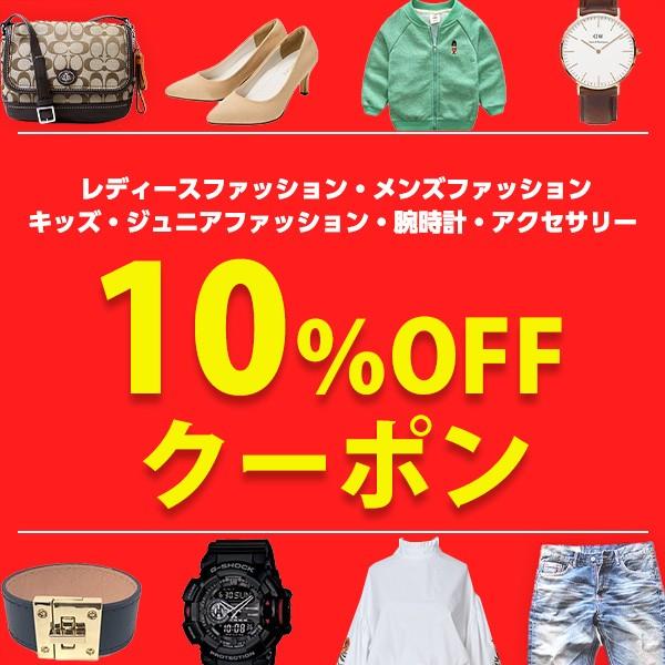【5のつく日限定】10%OFFクーポン