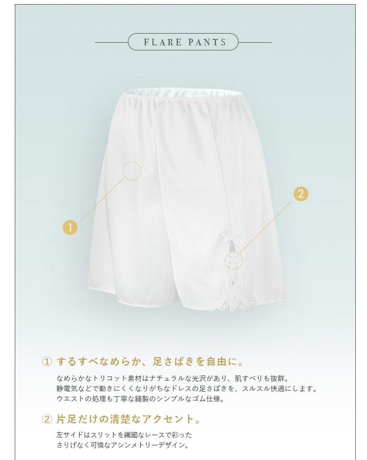 フレアパンツ詳細1