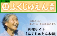 安心品質・安心価格「ふくじゅえん本舗・おばあちゃんの婦人服通販」