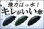 超強力撥水の傘!!