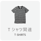 Tシャツ・カットソー関連