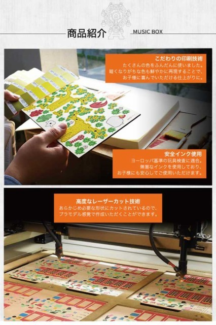 木製オルゴールDIYキット