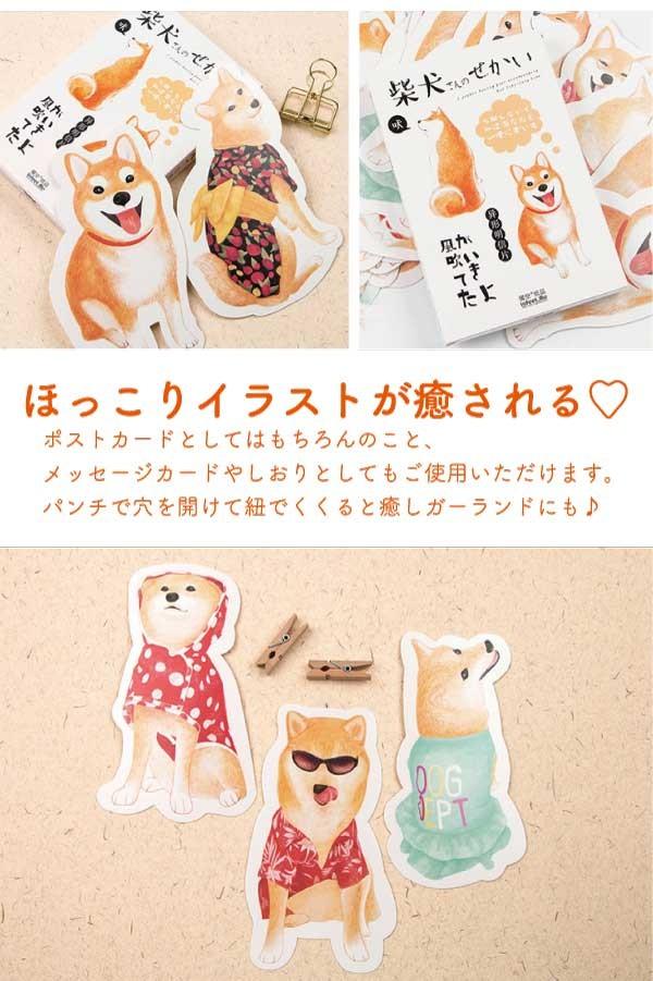 柴犬のダイカットポストカード