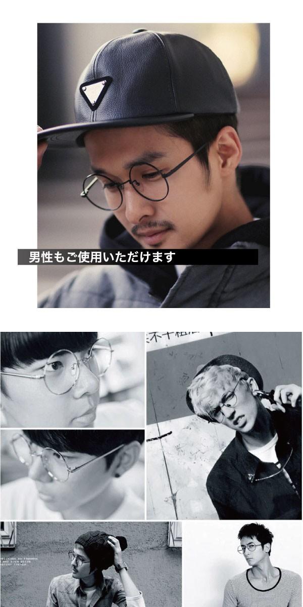 男女兼用のレトロ丸メガネ