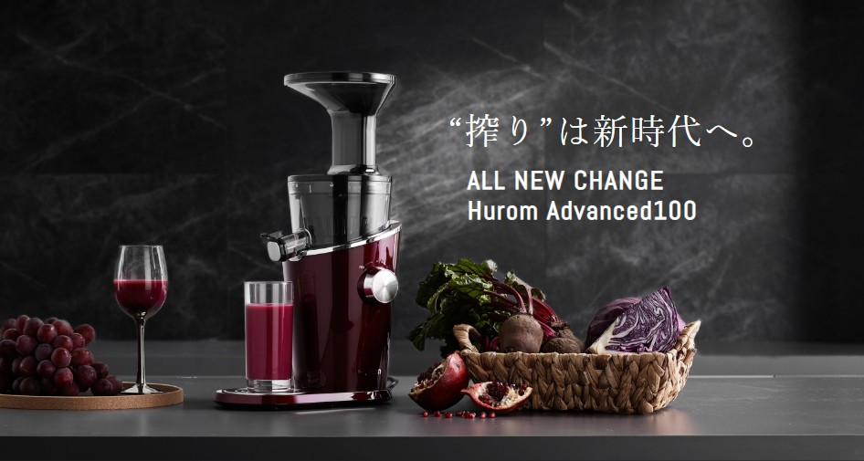"""搾り""は新時代へ。ALL NEW CHANGE Hurom Advanced100"