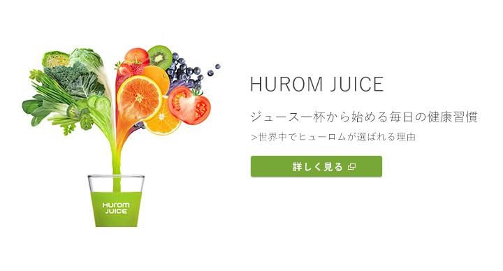 HUROM JUICE | ジュース一杯から始める毎日の健康習慣 - 世界中でヒューロムが選ばれる理由