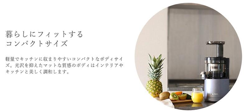 暮らしにフィットするコンパクトサイズ - 軽量でキッチンに収まりやすいコンパクトなボディサイズ。光沢を抑えたマットな質感のボディはインテリアやキッチンと美しく調和します。