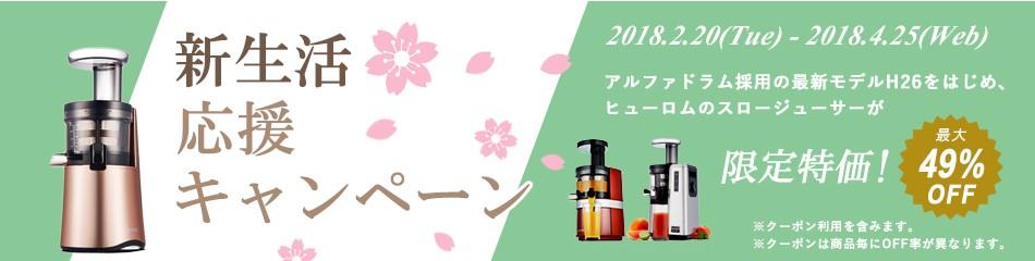 新生活応援キャンペーン - HUROM公式ストアヤフー店