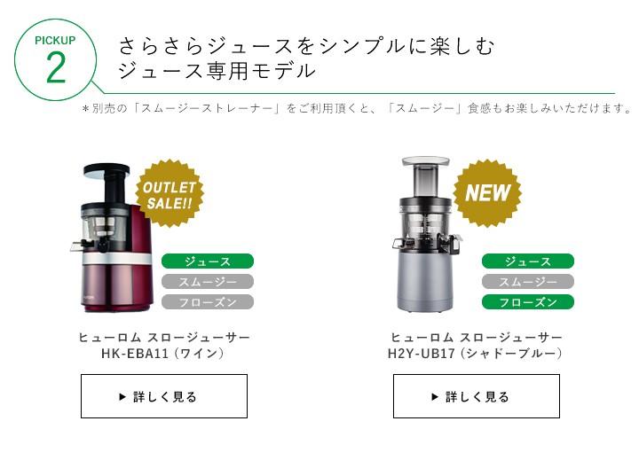 PICKUP2 ジュース専用モデル