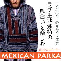 メキシカンパーカー