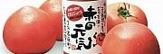 トマトジュース(産地直送品)