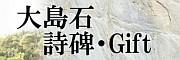 大島石ギフト