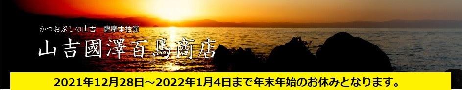 山吉國澤百馬商店ヤフーショップ ロゴ