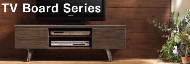 テレビボードシリーズ