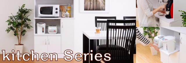 食器棚シリーズ