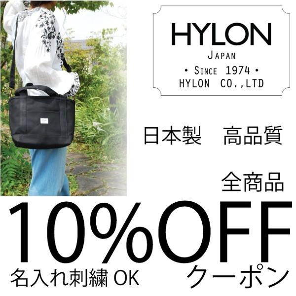 HYLON 10%OFFクーポン