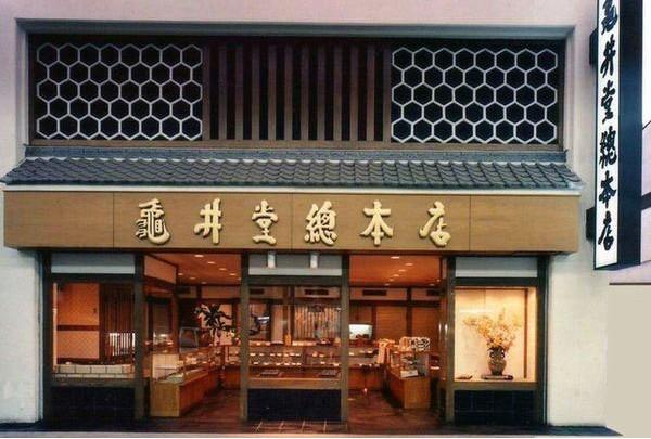 亀井堂総本店店舗