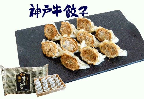 神戸牛餃子