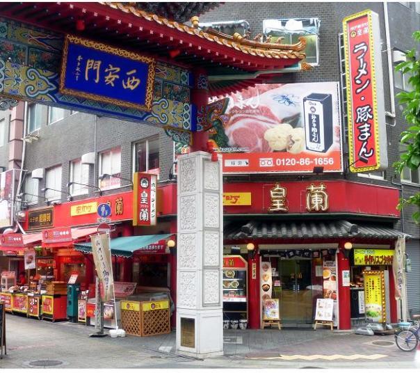 神戸南京町皇蘭の店舗