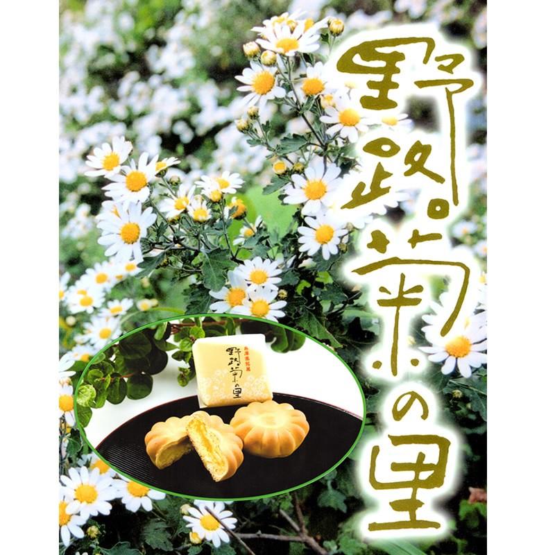 野路菊の里8個入 柴田最正堂