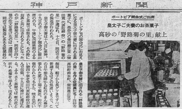 野路菊の里15個入 柴田最正堂