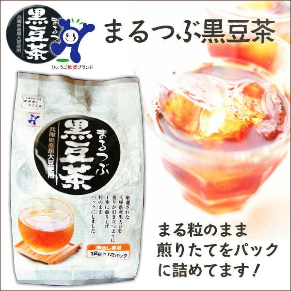 まるつぶ黒豆茶ティーパック 寺尾製粉所