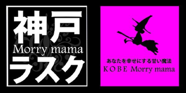 「神戸モリーママ」ラスク〜波の魔法箱〜(プレーン)
