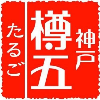 神戸樽五ロゴ