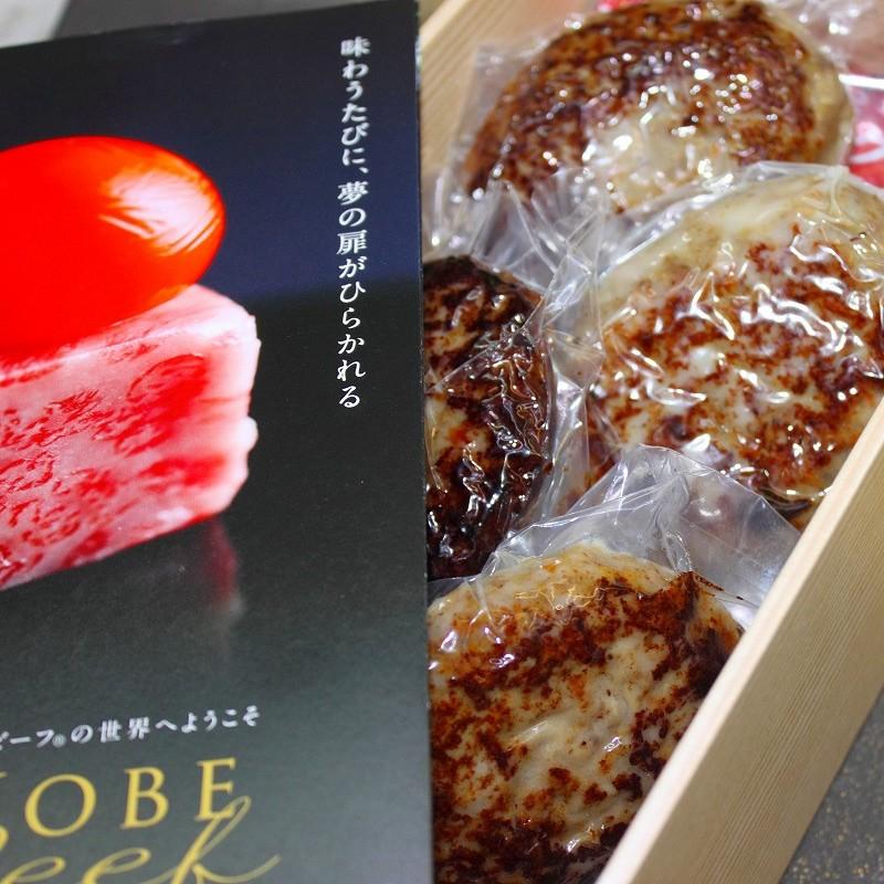 神戸ビーフ入り特製ハンバーグ4枚入り