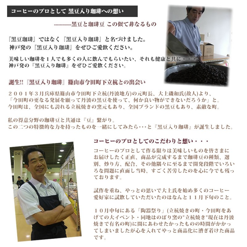 工場直販 珈琲通販 神戸 コーヒー屋 丹波産黒豆入り珈琲 コア・コーヒー