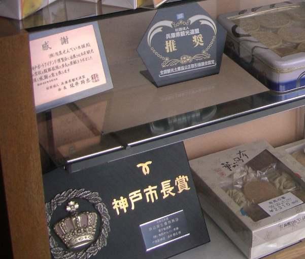 兵庫県観光連盟推薦・神戸市長賞