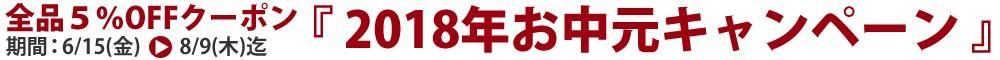 2018年お中元キャンペーン